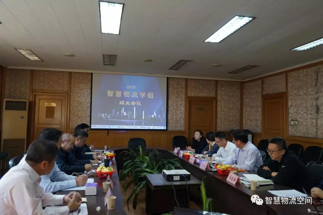 2018年智慧物流学组组长会议在京隆重召开
