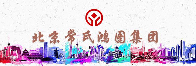 北京英国威廉希尔公司鸿图集团企业新闻——垃圾分类