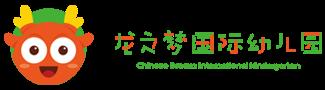 学前教育机构,郑州龙之梦教育咨询有限公司