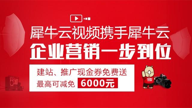 犀牛云视频携手犀牛云,企业营销一步到位!
