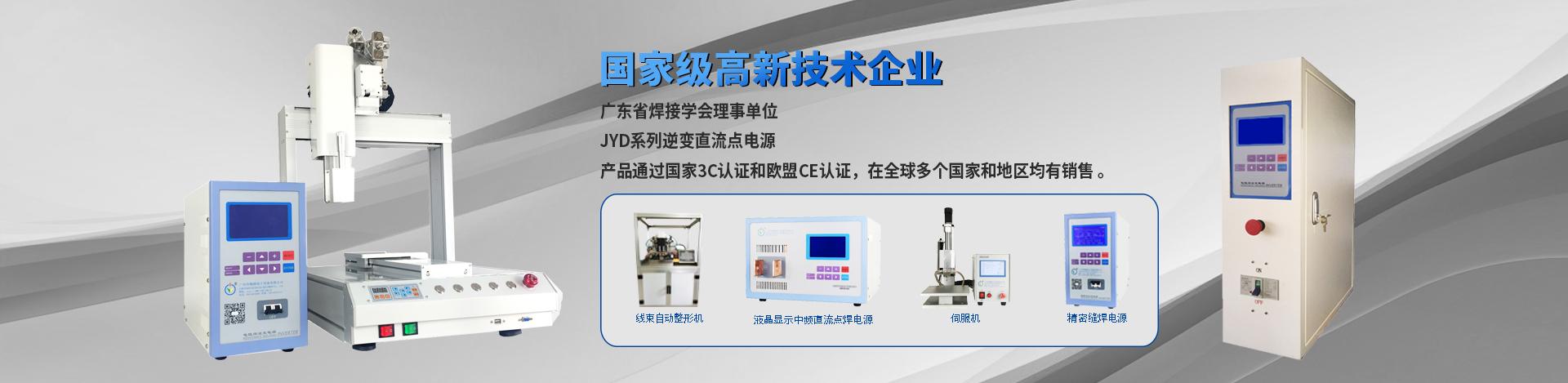 微电弧焊机