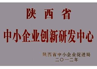陕西省中小企业创新研发中心