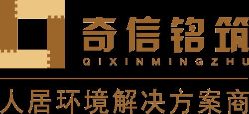 深圳市奇信铭筑人居环境有限公司