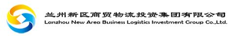 兰州新区商贸物流投资集团有限公司