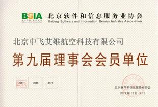 北京软件和信息服务业协会第九届理事会会员单位