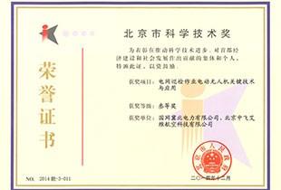科技技术奖