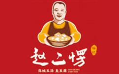 郑州面馆加盟-河南赵二愣餐饮管理有限公司