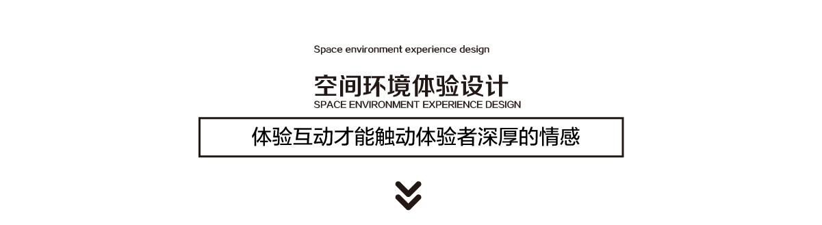 空间环境体验设计