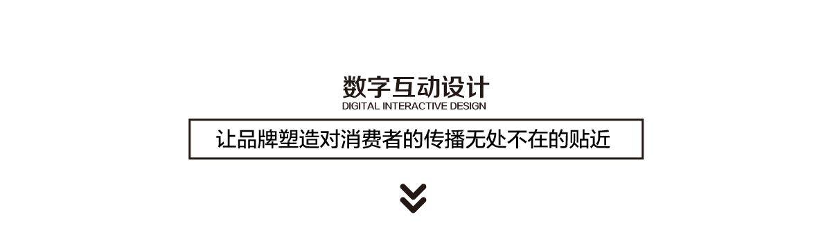 数字互动设计