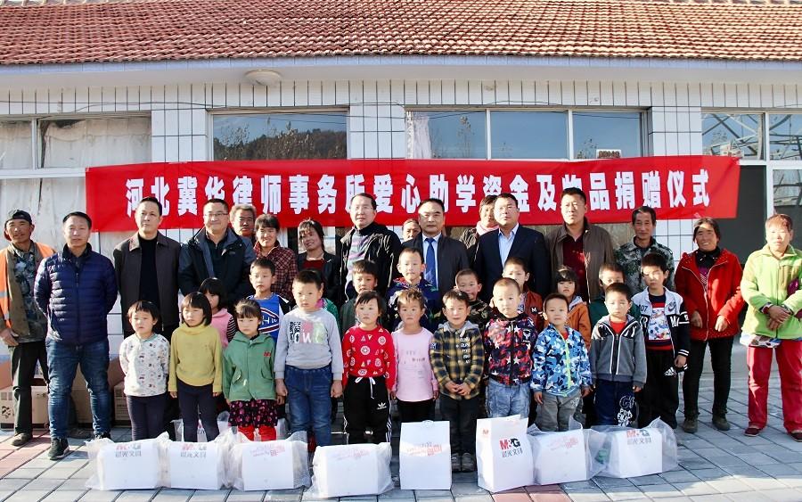 冀华公益丨关爱贫困学生 点燃希望之光