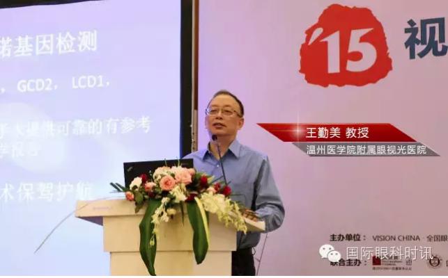 王勤美教授:屈光手术的现况及新进展