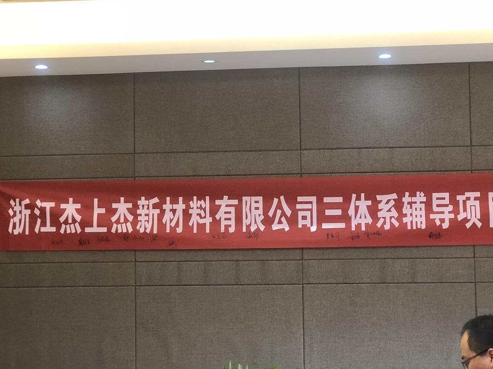 """热烈祝贺浙江杰上杰新材料有限公司""""三体系咨询项目""""顺利启动"""