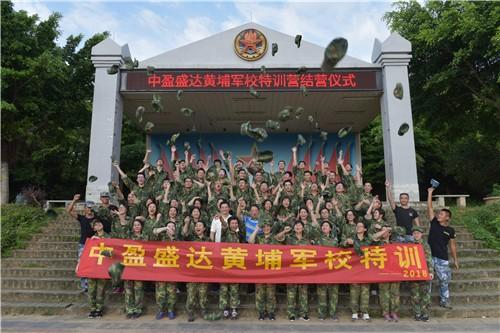 熔煉團隊,追求卓越——中盈盛達舉辦2018年新員工黃埔軍校軍訓及課程培訓