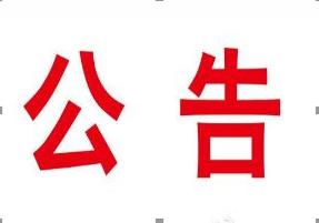 竞技宝app最新版下载网变更持续督导券商公告
