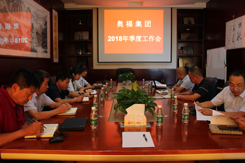 奥福集团召开季度视频会议