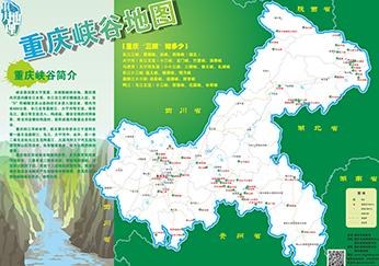 重庆峡谷地图