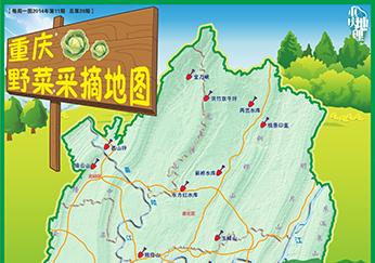 重庆野菜采摘地图