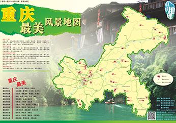 重庆最美风景地图