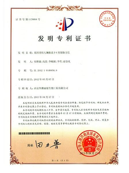 基因重组人胸腺素专利--2012101499569