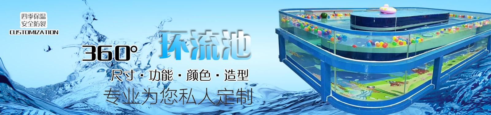 钢化玻璃池
