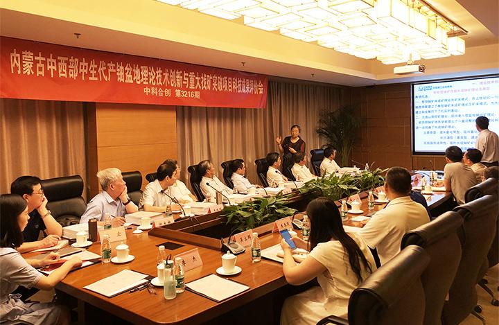 核工业二〇八大队、中国地质大学(武汉)科研项目通过贝斯特全球最奢华下载贝斯特全球最奢华下载