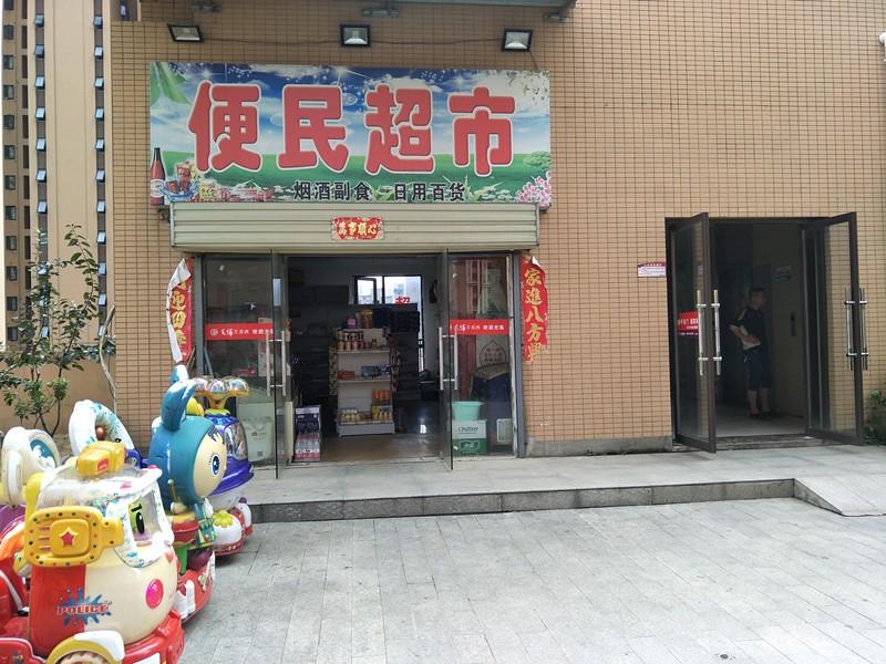 汉阳琴台大道盈利超市  急转