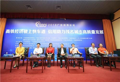 省信用協會會長、中盈盛達董事長吳列進出席廣東信用論壇茂名分論壇