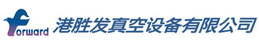 深圳港勝發真空設備有限公司