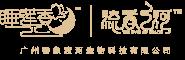 养生香品,广州香象渡河生物科技有限公司
