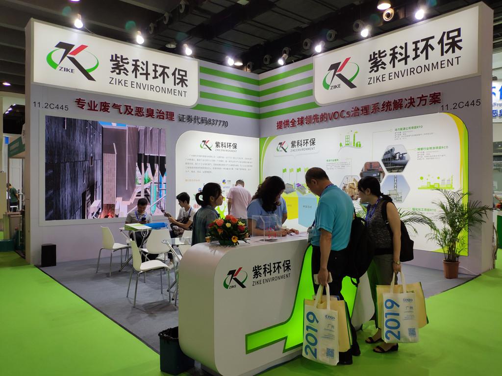 紫科环保盛装亮相第四届中国环博会广州展