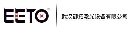 武汉御拓激光设备有限公司