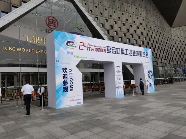 HSM发泡芯材新产品发布会@2018年第24届中国国际复合材料工业技术展览会