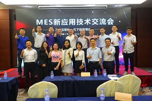 MES行业精英大聚会
