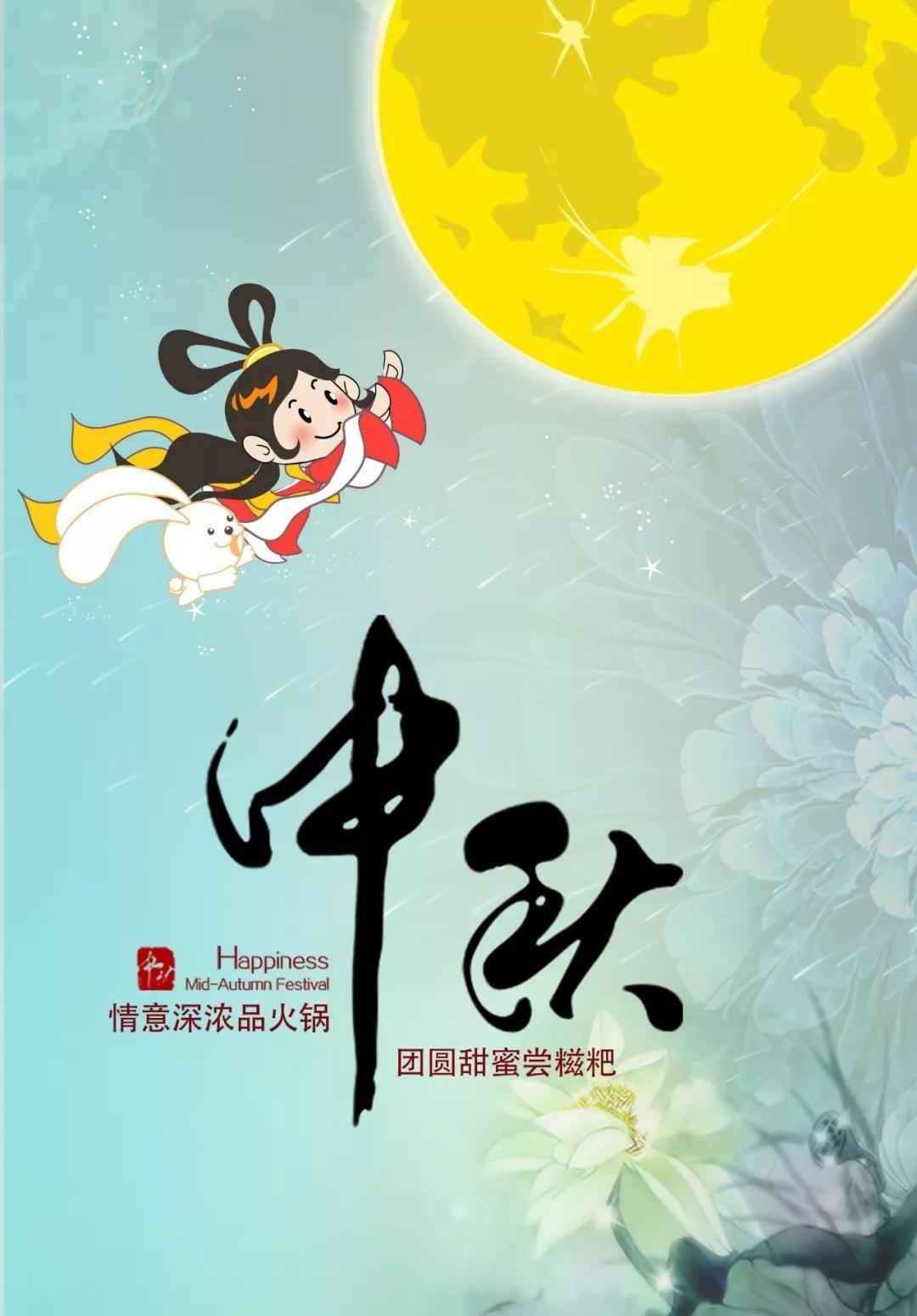 """欢度中秋丨重庆黄家码头火锅伴您度过一个""""麻辣""""假期!"""