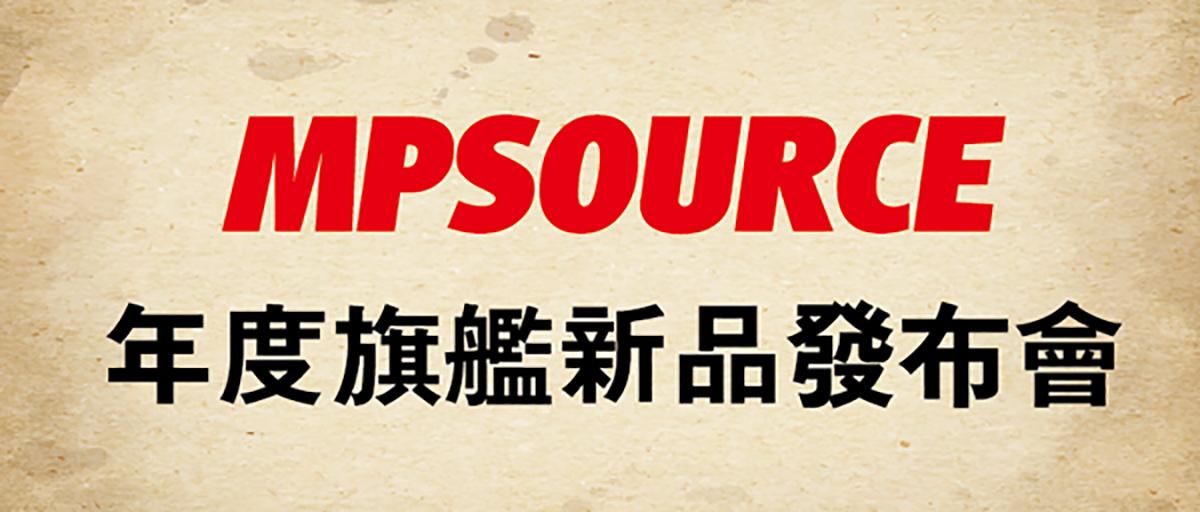 MPSOURCE 2019年度新品【 仙药、天音】发布会 重磅来袭