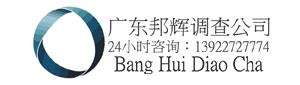 广东私家侦探,广州邦辉侦探调查有限公司