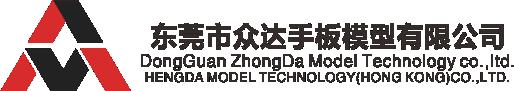 深圳市众达手板模型有限公司