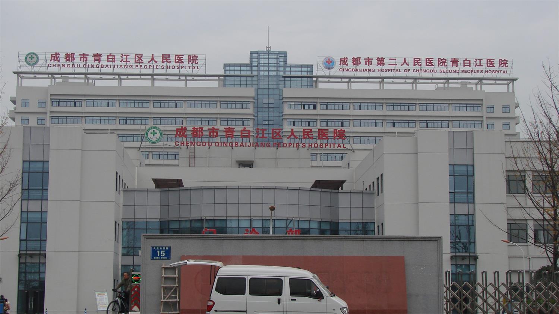 成都青白江人民医院