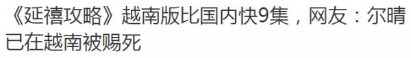 """比宫斗更精彩!爱奇艺起诉今日头条,上演现实版""""延禧攻略""""!"""