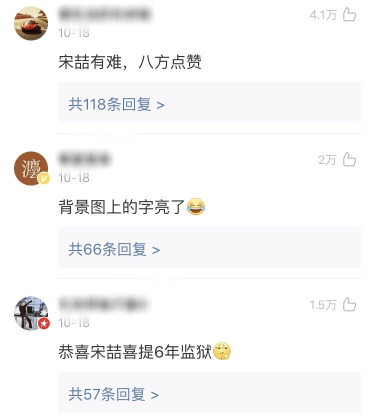 """宋喆被判6年!王宝强""""乐开花""""背后,做的这件事才是关键!"""