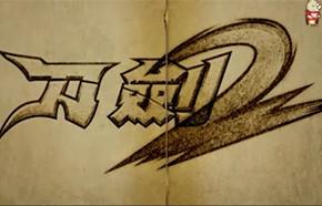 刀剑2挑战赛宣传短片  游戏CG
