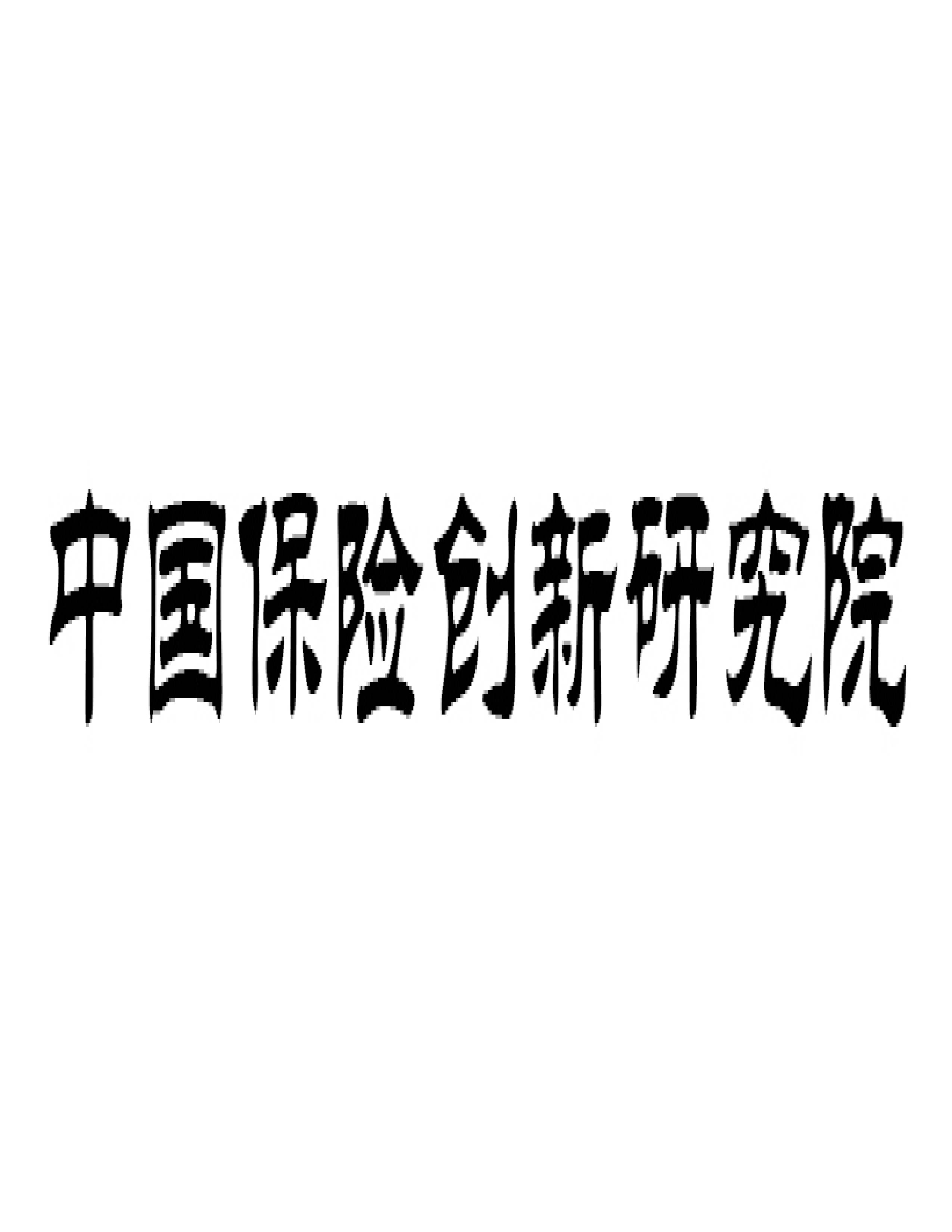 中国保险创新研究院