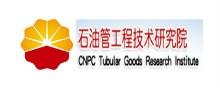 中国石油集团石油管工程技术研究院