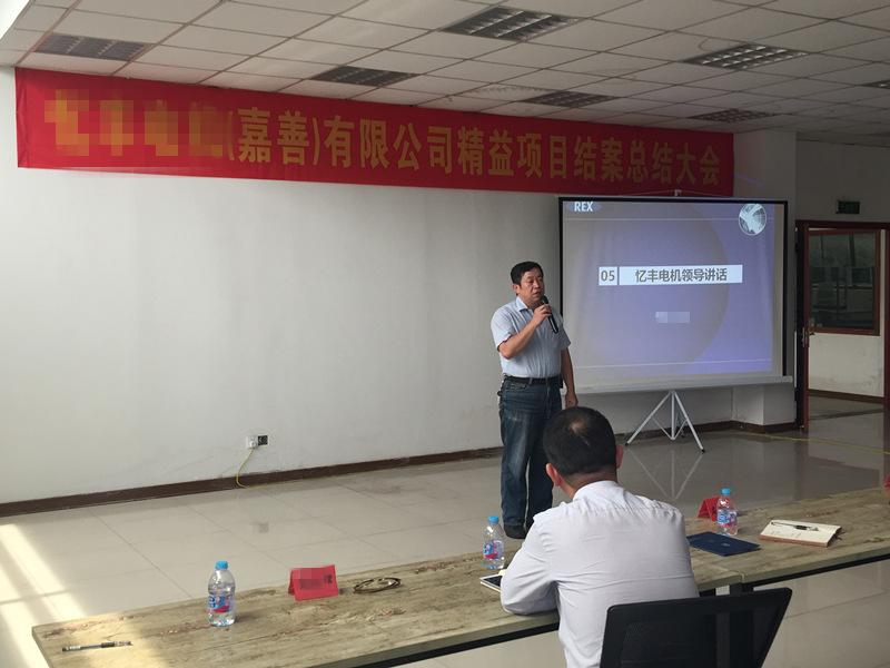 【咨询动态】浙江某外资水泵企业精益项目总结会