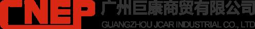 广州巨康商贸有限公司