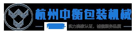 自动定量包装机,杭州中衡包裝機械有限公司