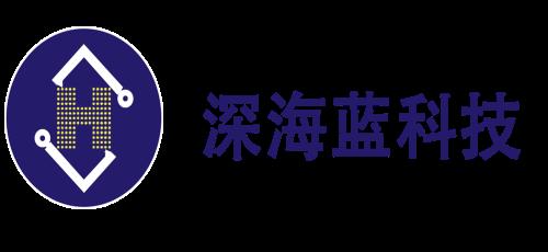 武汉深海蓝科技有限公司