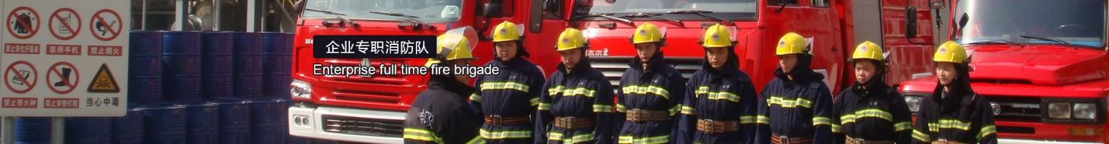企业专职消防队