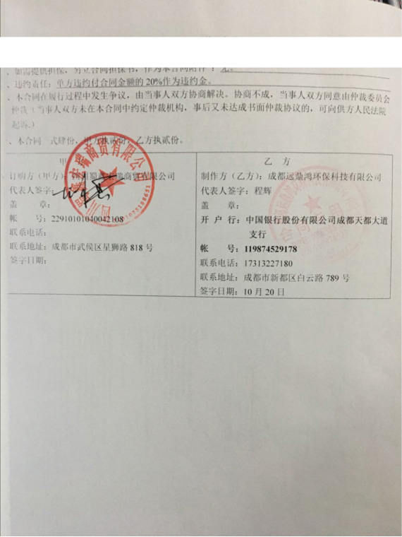 四川蜀鑫宏瑞商贸有限公司