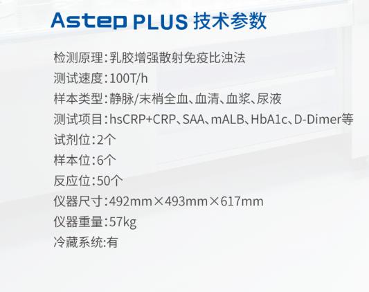 Astep PLUS 门急诊全自动特定蛋白分析仪